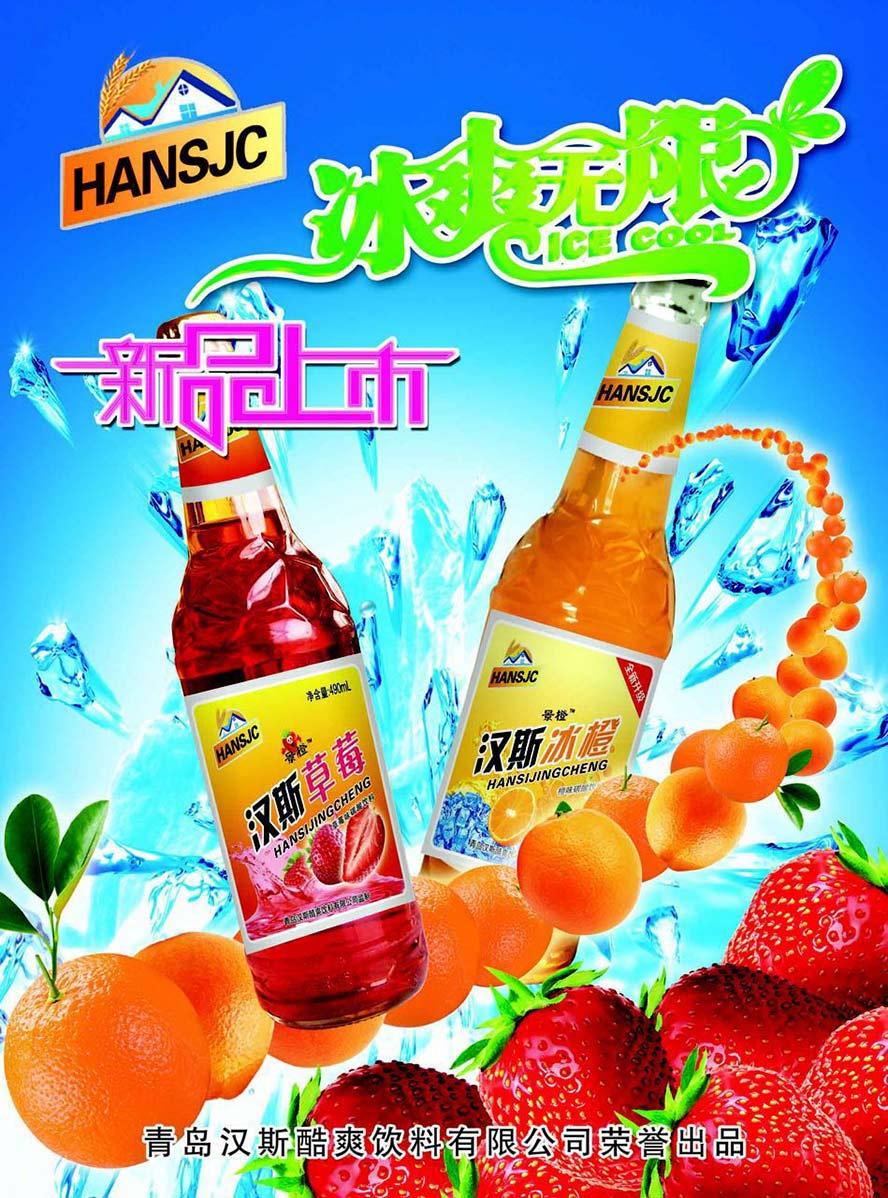 青岛汉斯酷爽饮料有限公司