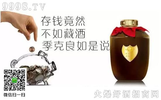 为什么说存钱竟然不如藏优质酱香酒