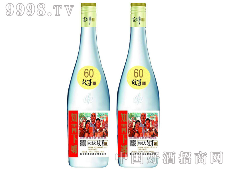 衡老大故事酒60知青下乡
