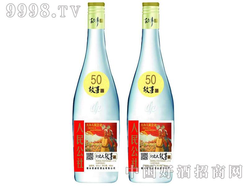 衡老大故事酒50人民公社