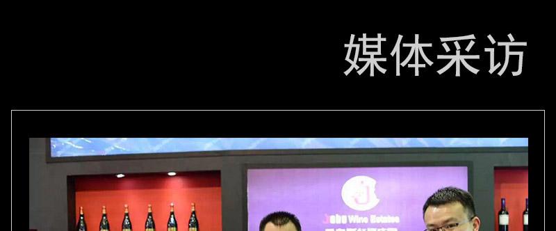 天津乔布斯国际贸易酒业有限公司