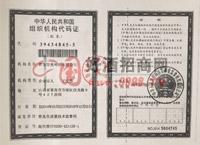 组织机构代码证-德国奥丁格尔精酿啤酒有限公司