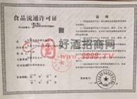 食品流通许可证-德国奥丁格尔精酿啤酒有限公司