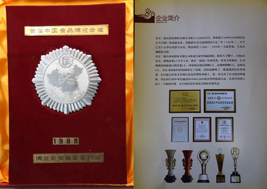 永丰酒获得布鲁塞尔国际烈性酒大赛金奖