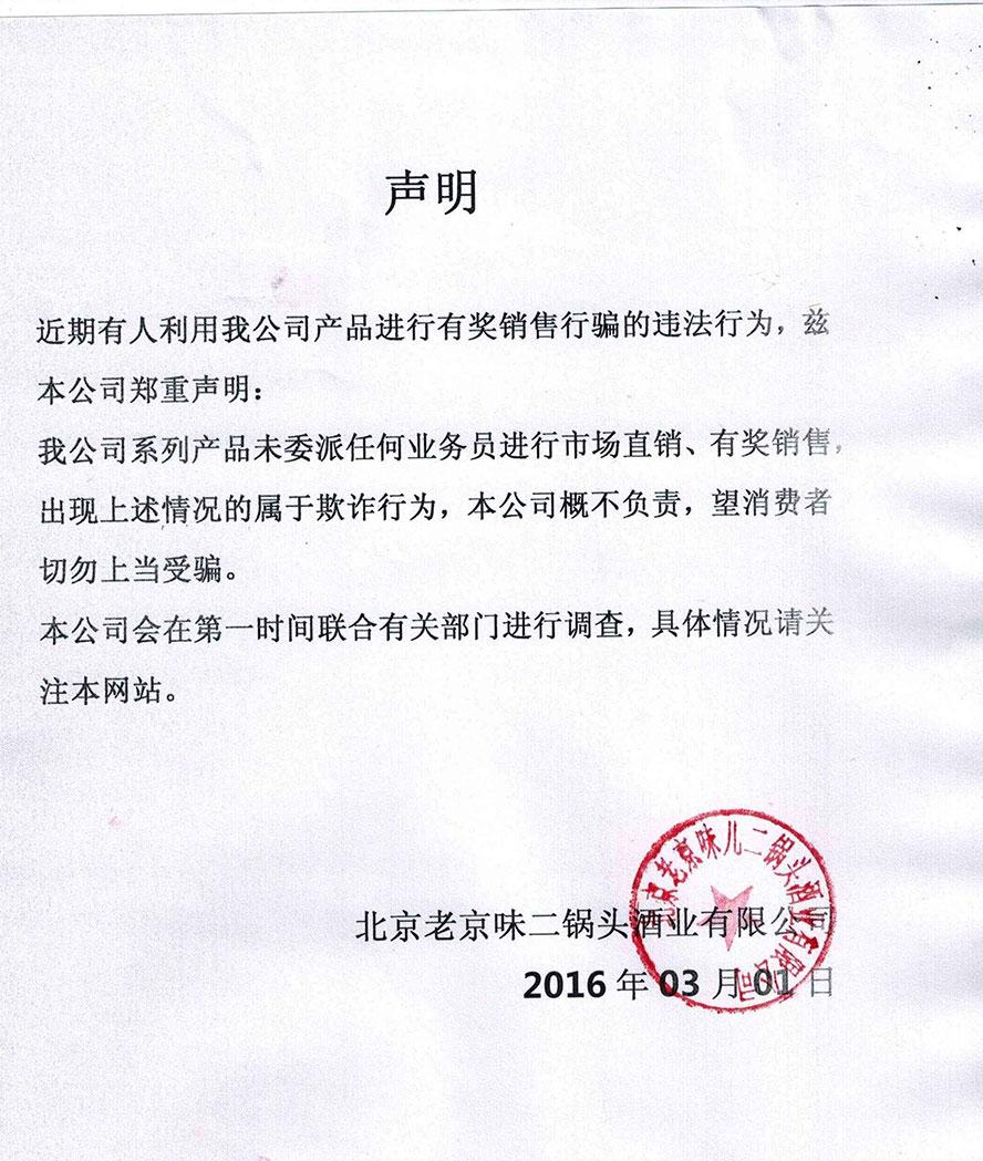 北京老京味二锅头酒业有限公司声明