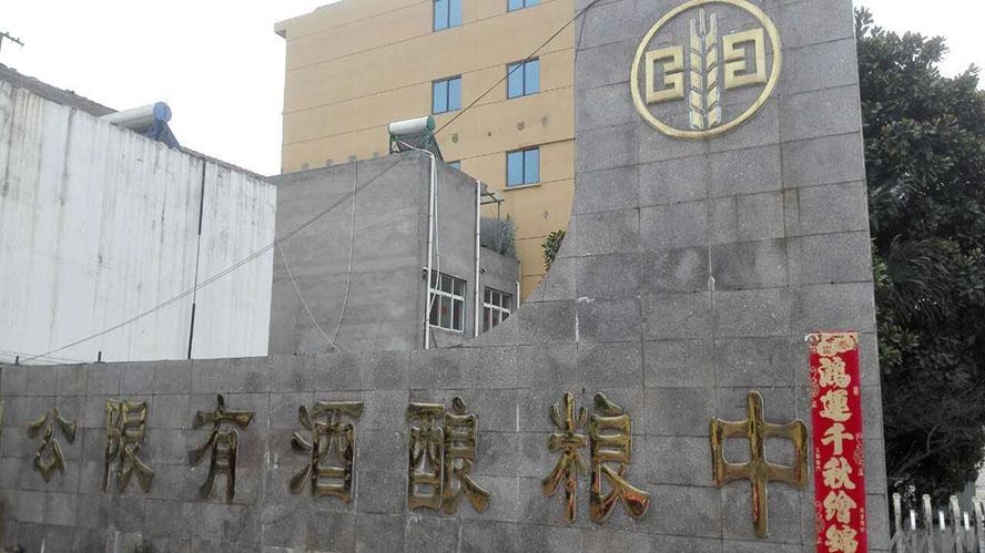 亳州市中粮酿酒有限责任公司