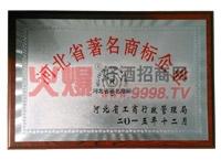 河北省著名商标企业-河北衡水张衡酿酒有限公司