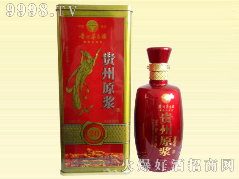 贵州原浆酒20铁盒