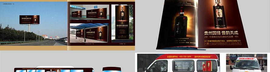 贵州省仁怀市茅台镇国宝酒厂国禄系列酒全国运营中心