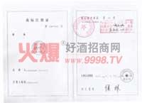 商标注册-山西杏花村汾酒集团有限公司