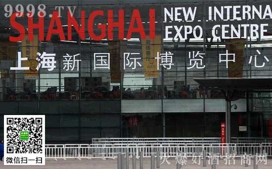 2016第十二届上海国际糖酒会