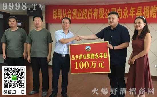 邯郸丛台酒业股份有限公司向永年县捐款100万元