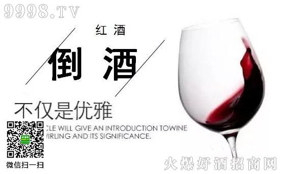 红酒的礼仪||如何优雅地倒红酒