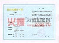 食品流通许可证-贵州贵矛合酒业有限公司