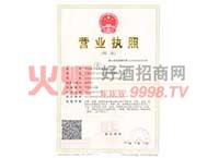 营业执照-贵州贵矛合酒业有限公司