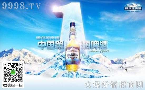"""哈尔滨冰纯啤酒口感就是""""冰""""!"""