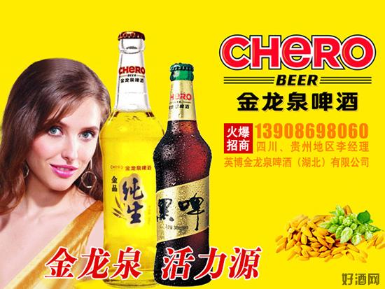 金龙泉啤酒:蓄势待发,创金龙泉新辉煌!