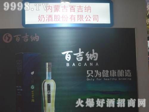 百吉纳奶酒:只为健康酿造
