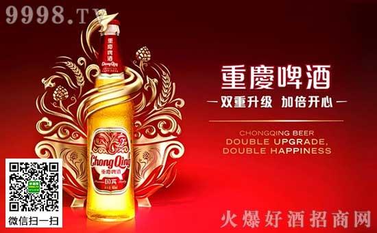 重庆啤酒全城啤酒节掀起山城狂欢风潮