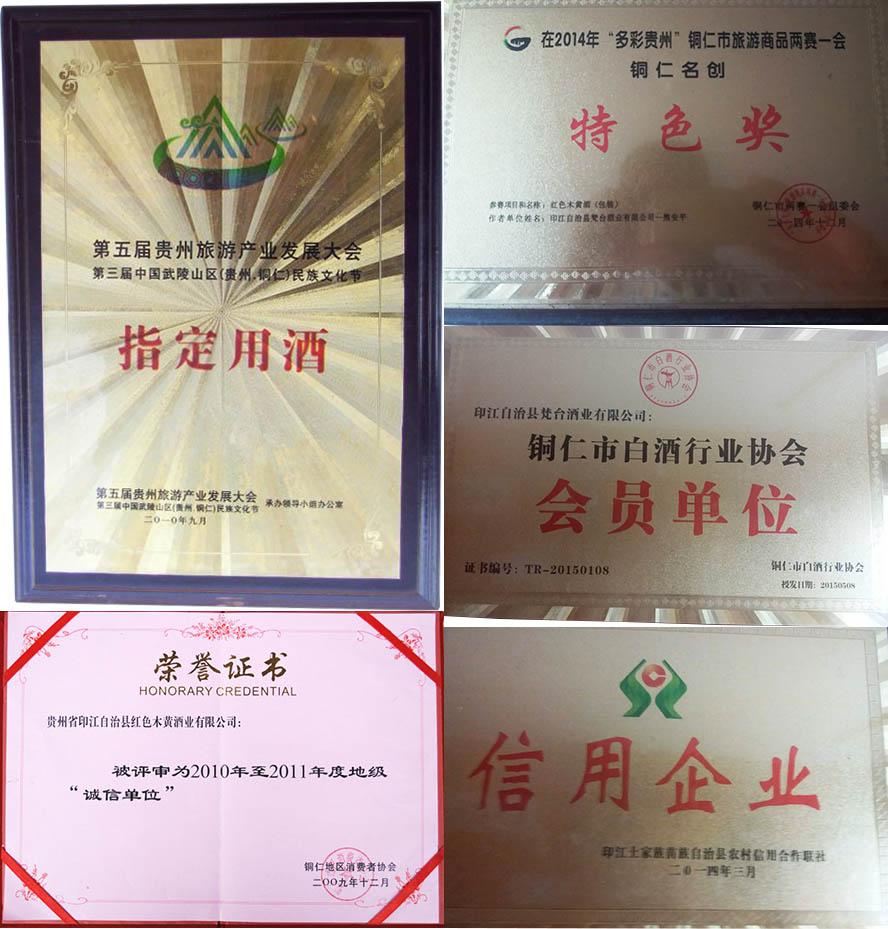 贵州梵台酒业有限公司