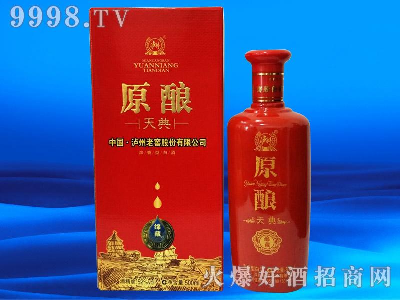 泸州老窖原酿酒天典绵藏