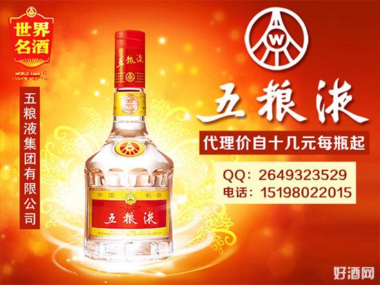 白酒代理好品牌 五粮液助您轻松致富
