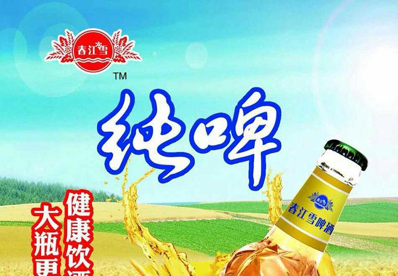 青岛春江雪啤酒有限责任公司