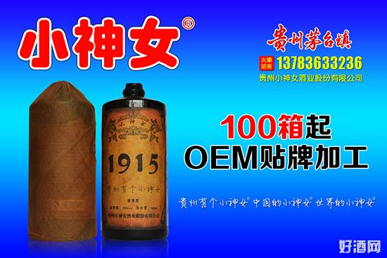 中国好酒出贵州,贵州有个小神女!