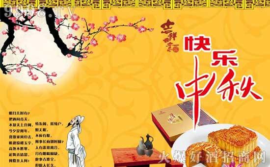 中秋节与酒有关的诗句