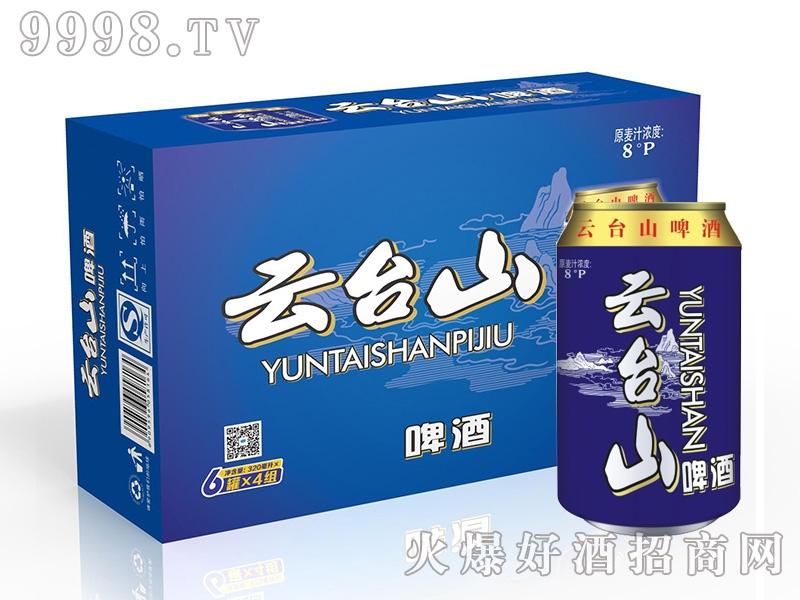 云台山啤酒篮罐箱装