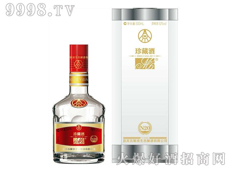 五粮液系列珍藏酒N20