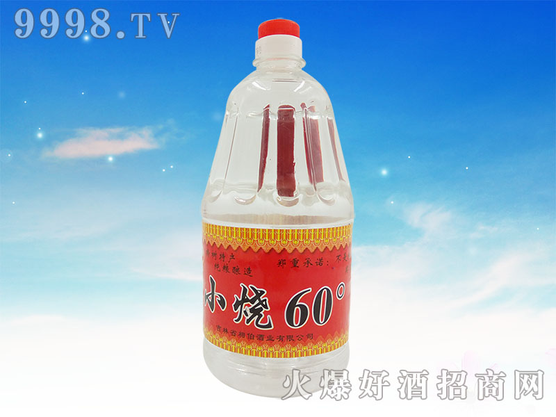 小烧酒60°
