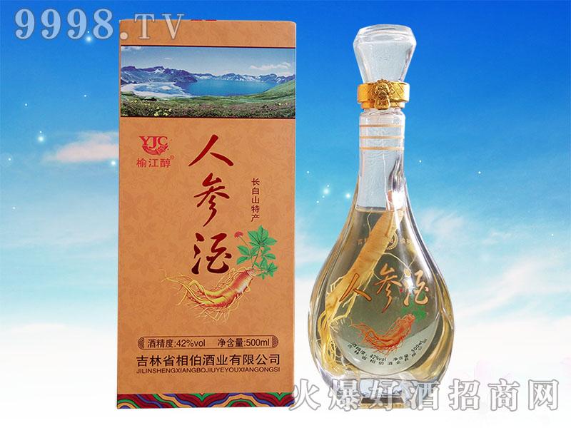 人参酒(6)