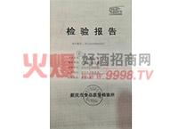 检验报告1-沈阳市北特春酒厂