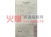 检验报告2-沈阳市北特春酒厂