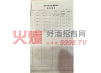 检验报告3-沈阳市北特春酒厂