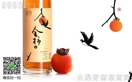 柿子酒能放多长时间