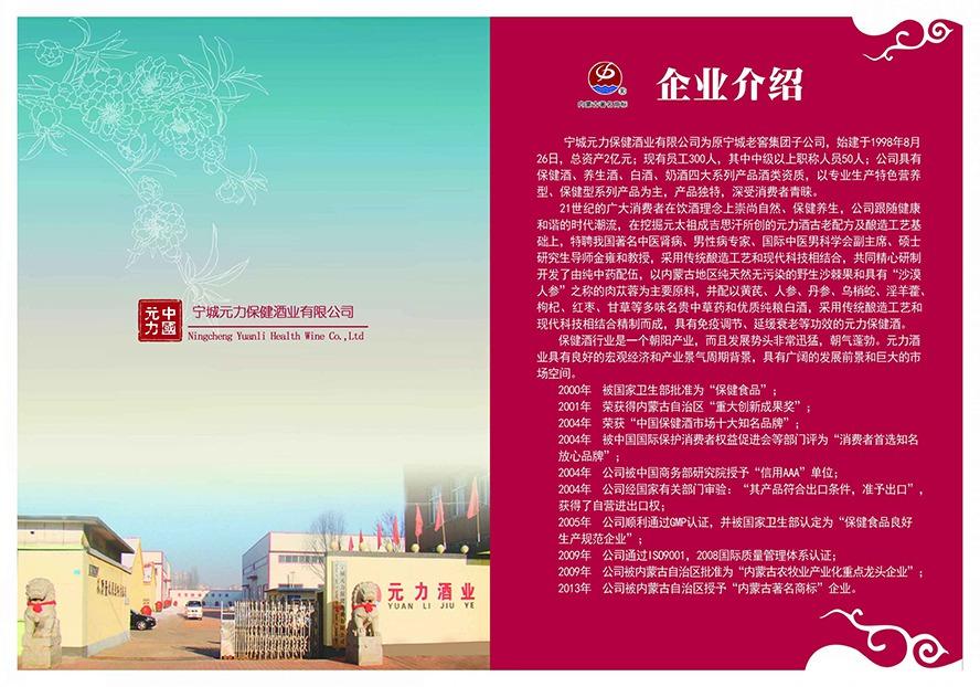内蒙古宁城元力保健酒业有限公司