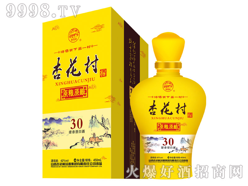杏花村原粮原酿酒30