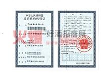 冷谷红股份有限公司组织机构代码证-冷谷红葡萄酒股份有限公司