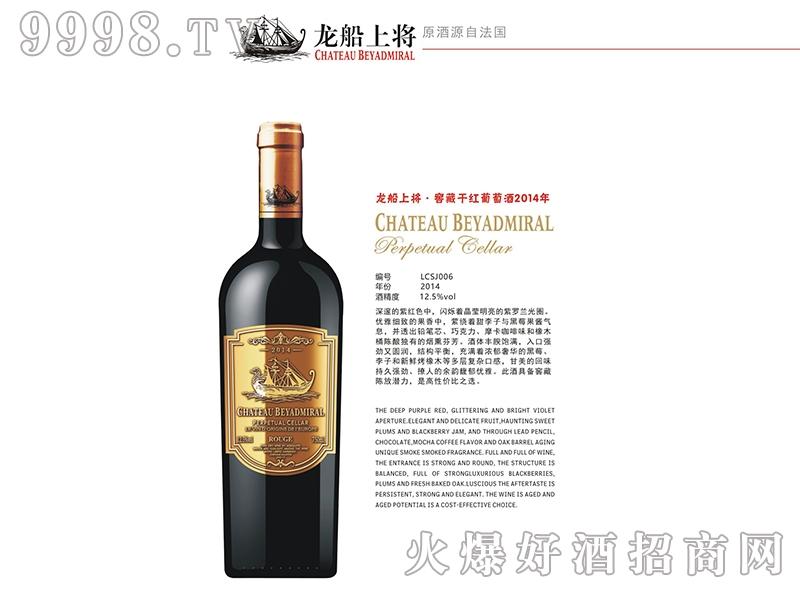 龙船上将・窖藏干红葡萄酒2014年