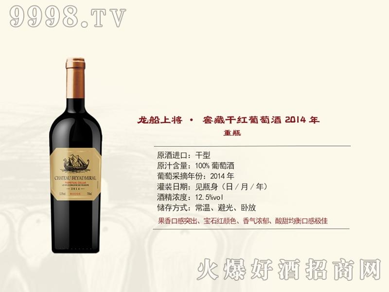 龙船上将・窖藏干红葡萄酒2014年重瓶