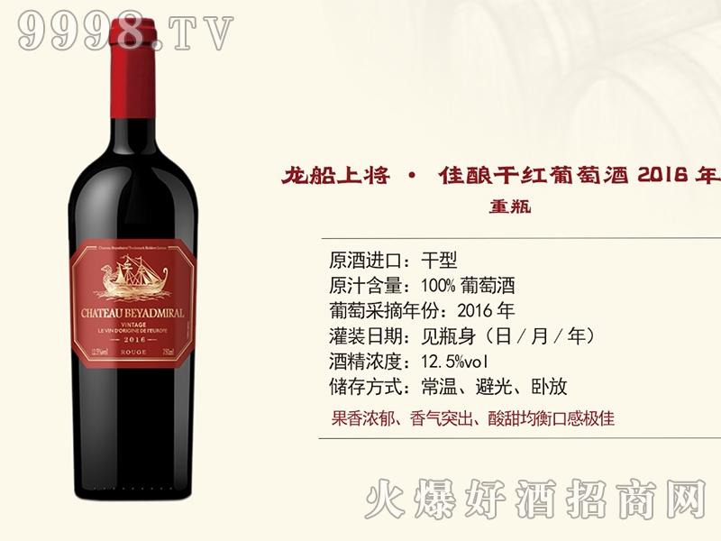 龙船上将・佳酿干红葡萄酒2016年重瓶