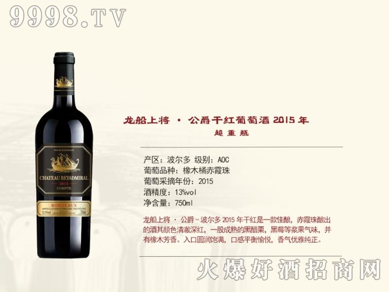 龙船上将・公爵干红葡萄酒2015年超重瓶