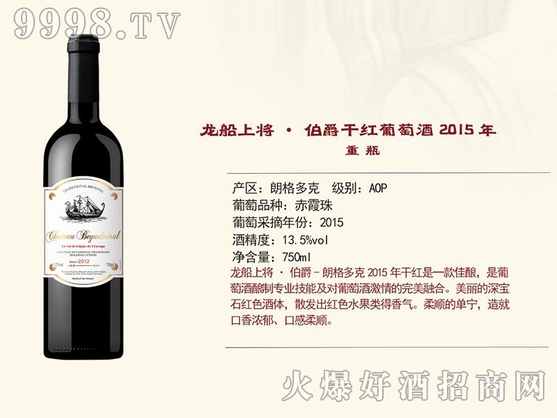 龙船上将・伯爵干红葡萄酒2015年重瓶