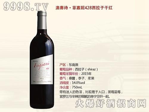 澳塞诗・菲嘉妮428西拉子干红葡萄酒