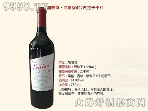 澳塞诗・菲嘉妮422重西拉子干红葡萄酒