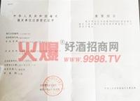 海关报关登记证-铭酒天下(北京)国际酒业有限公司