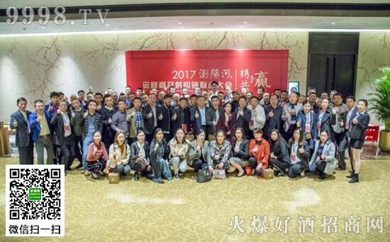 2017年浏阳河酒运营商及供应链大会举办