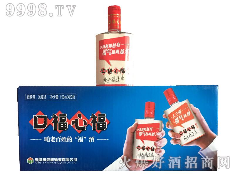 口福心福酒・小福宝(外箱)